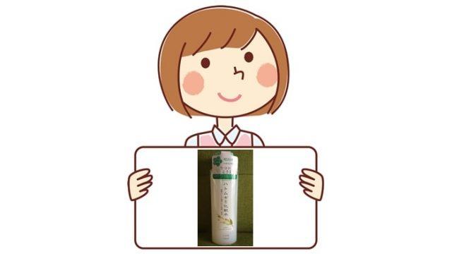 ダイソー ハトムギ化粧水 口コミ