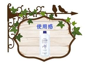 ナチュリエ ハト麦化粧水 使用感