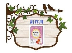 コーワ植物発酵ジュレ 副作用