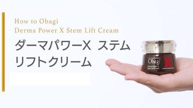 オバジ ダーマパワーXステムリフトクリーム 口コミ