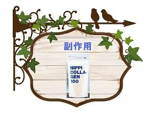 ニッピ コラーゲン100 副作用