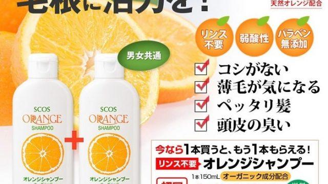 エスコス オレンジシャンプー 口コミ