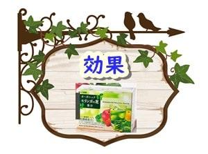 オーガニックモリンガの恵 青汁 効果
