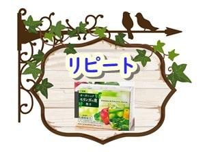 オーガニックモリンガの恵 青汁 リピート